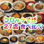 【コロッケそば】21店食べ比べ! コロッケそば総力特集!