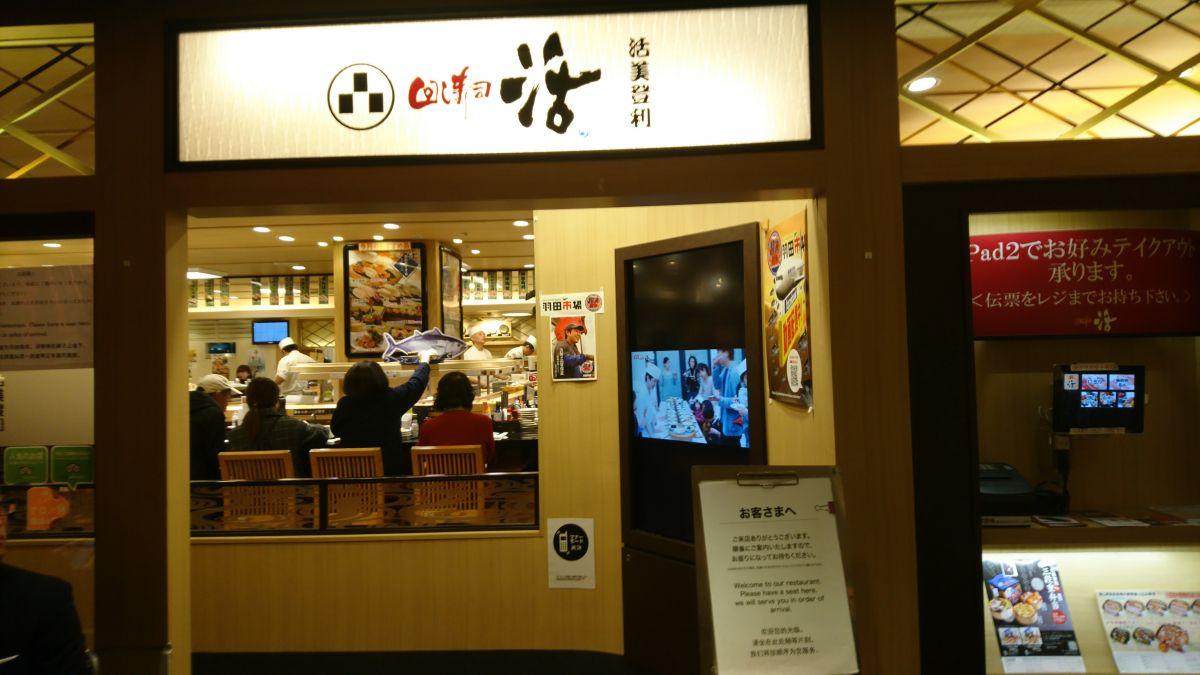 食べログで3.58を誇る「回し寿司 活 西武渋谷店」