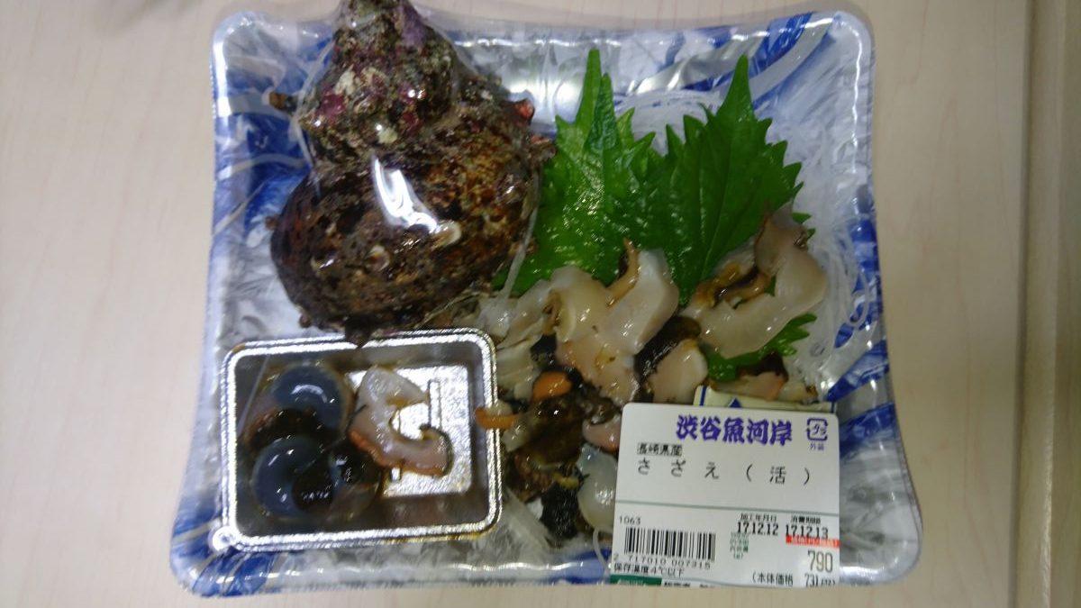 サザエさん(790円)