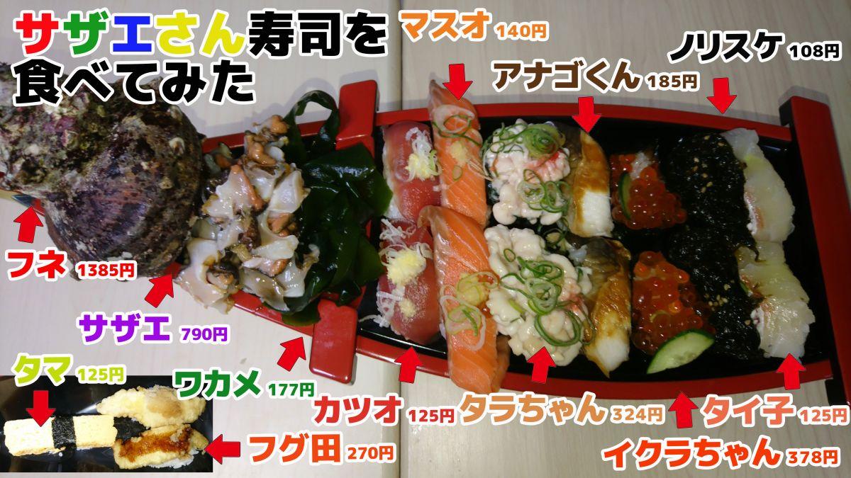 サザエさん寿司、降臨