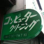 【昔の未来】コンピューター・コレクション