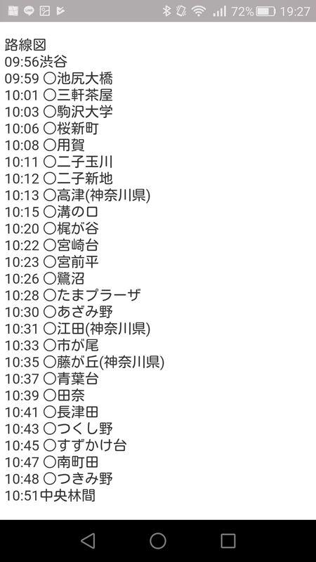 Screenshot_2018-01-12-19-27-36