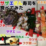 【再現】寿司で「サザエさん一家」を盛合せたら超豪華になった
