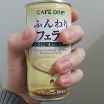 カフェラテ・コレクション