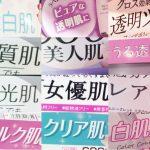 【キラキラ造語】化粧品における「○○肌」の表現がすごい