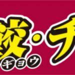 カロリー無視!チェーン中華屋の「ラ・餃・チャ」セット食べ比べ!