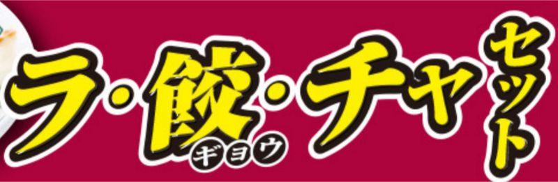 日高屋 (2)