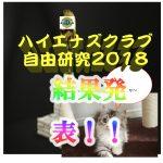 【結果発表!】ハイエナズクラブ自由研究2018