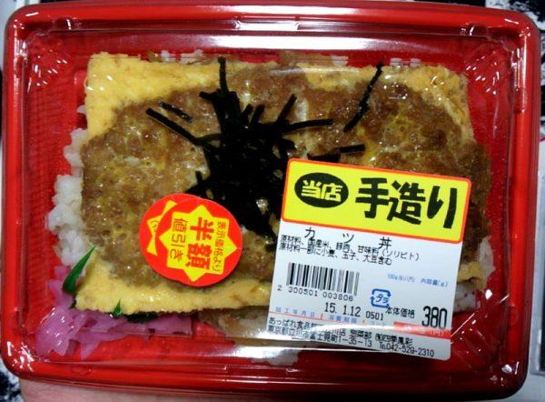 スーパーの半額になったカツ丼ばっかり食べていたそうです。